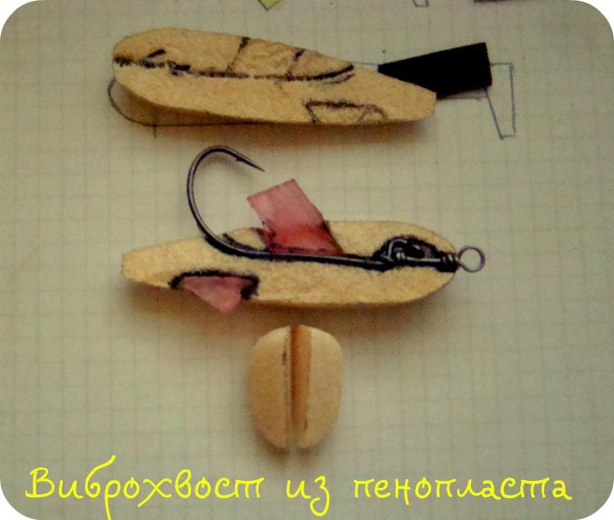 vibrohvost-iz-penoplasta8