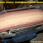 Чистим ленту шлифовальной машины
