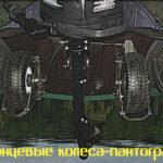 Транцевые колеса-пантограф своими руками.